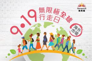 9‧19無限極全球行走日 集9.2億步捐人民幣280萬元物資支援青少年發展