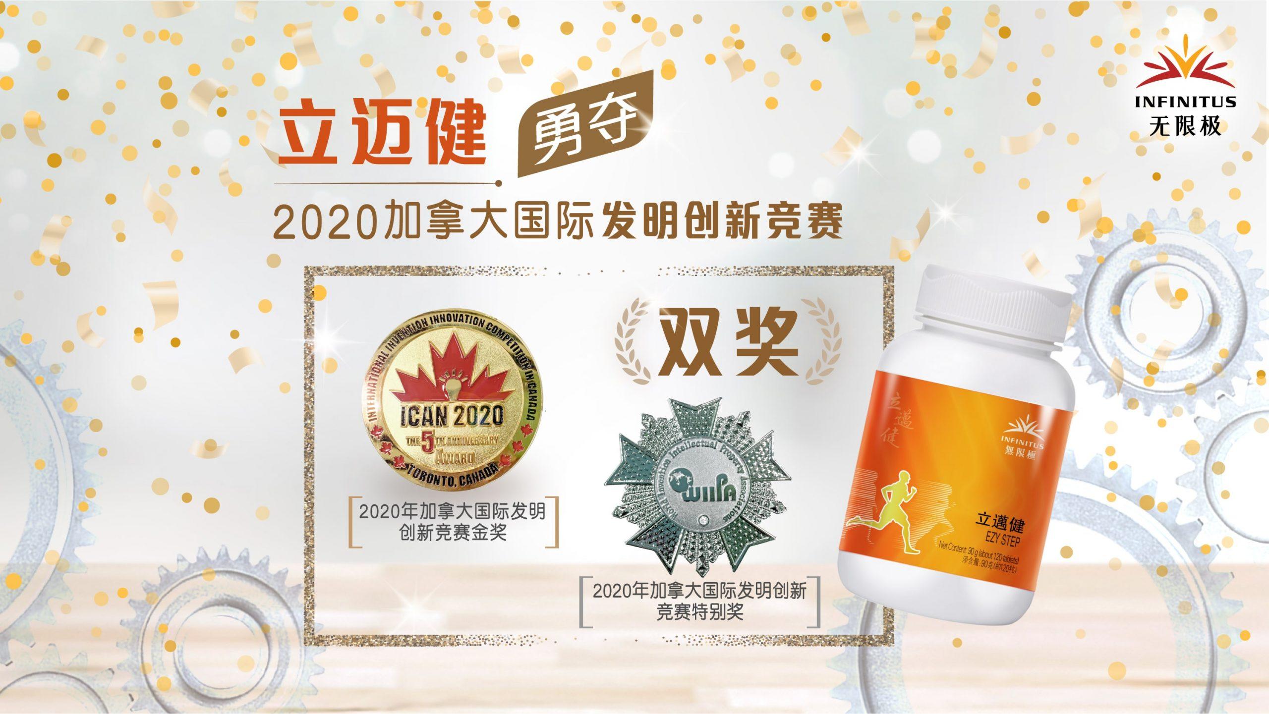 立迈健获2020年加拿大国际发明创新竞赛金奖和特别奖