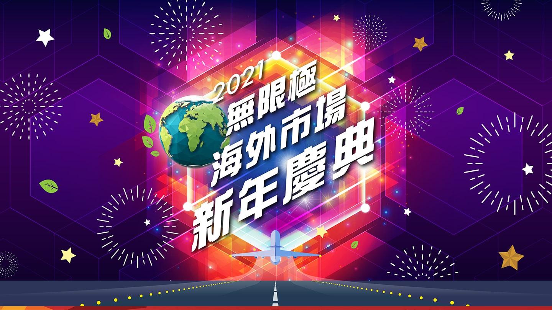 2021無限極海外市場新年慶典圓滿成功