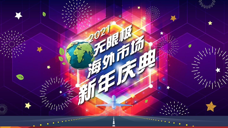 2021无限极海外市场新年庆典圆满成功
